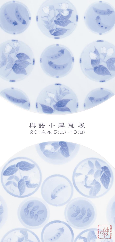 2014與語小津恵展•DM